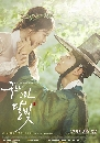 dvd �͡���� 2016 Moonlight Drawn by Clouds (�Ѻ��) 5 dvd-�� ������BOXSET-�� Ost ���